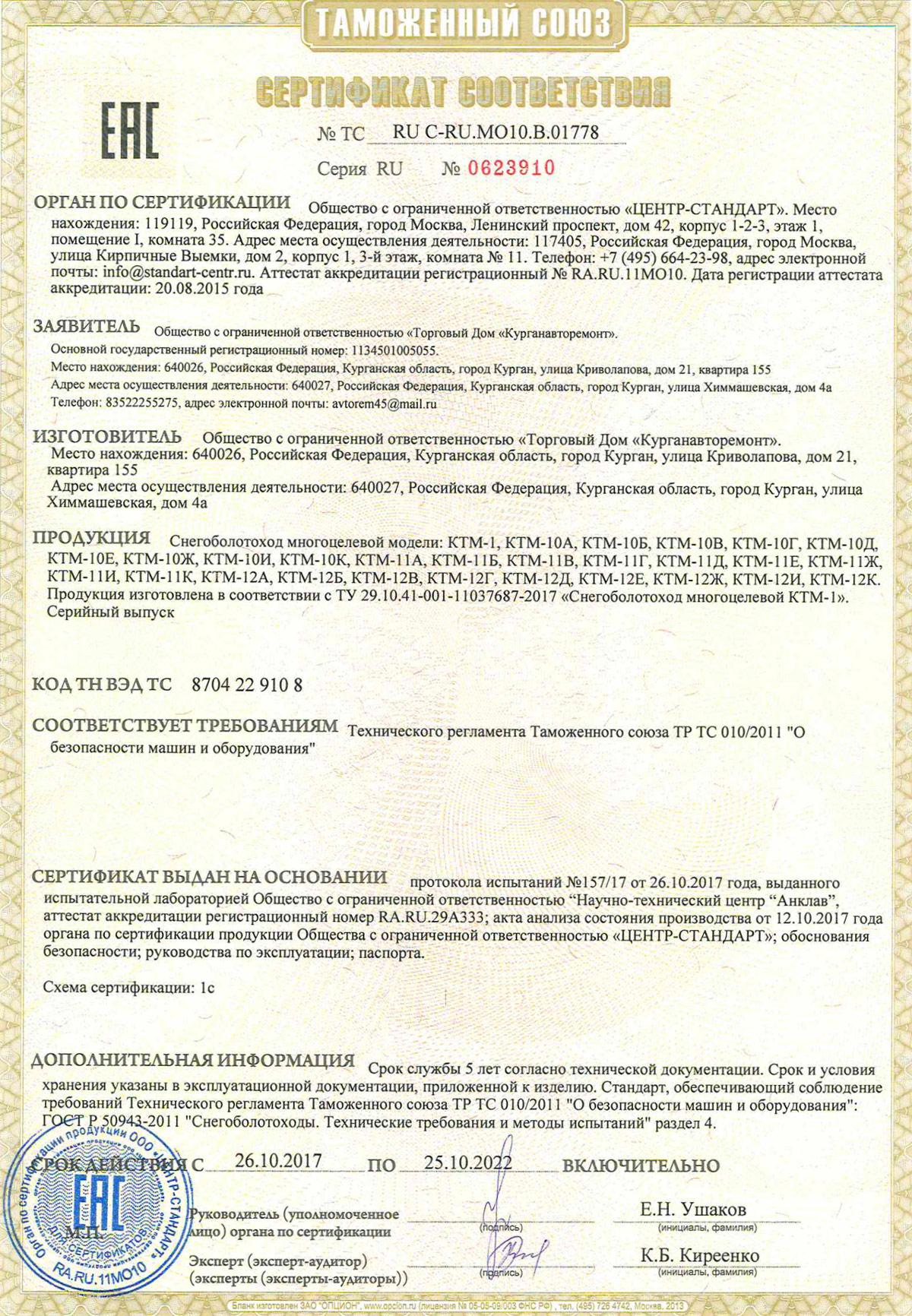Сертификат Снегоболотоход КТМ-10Г грузопассажирский с кунгом
