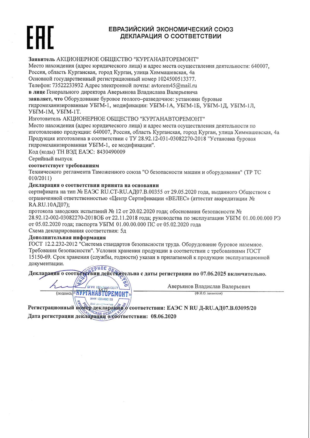 Сертификат Установка буровая гидромеханизированная УБГМ-1А с продувкой на базе многоцелевого снегоболотохода КТМ-12В