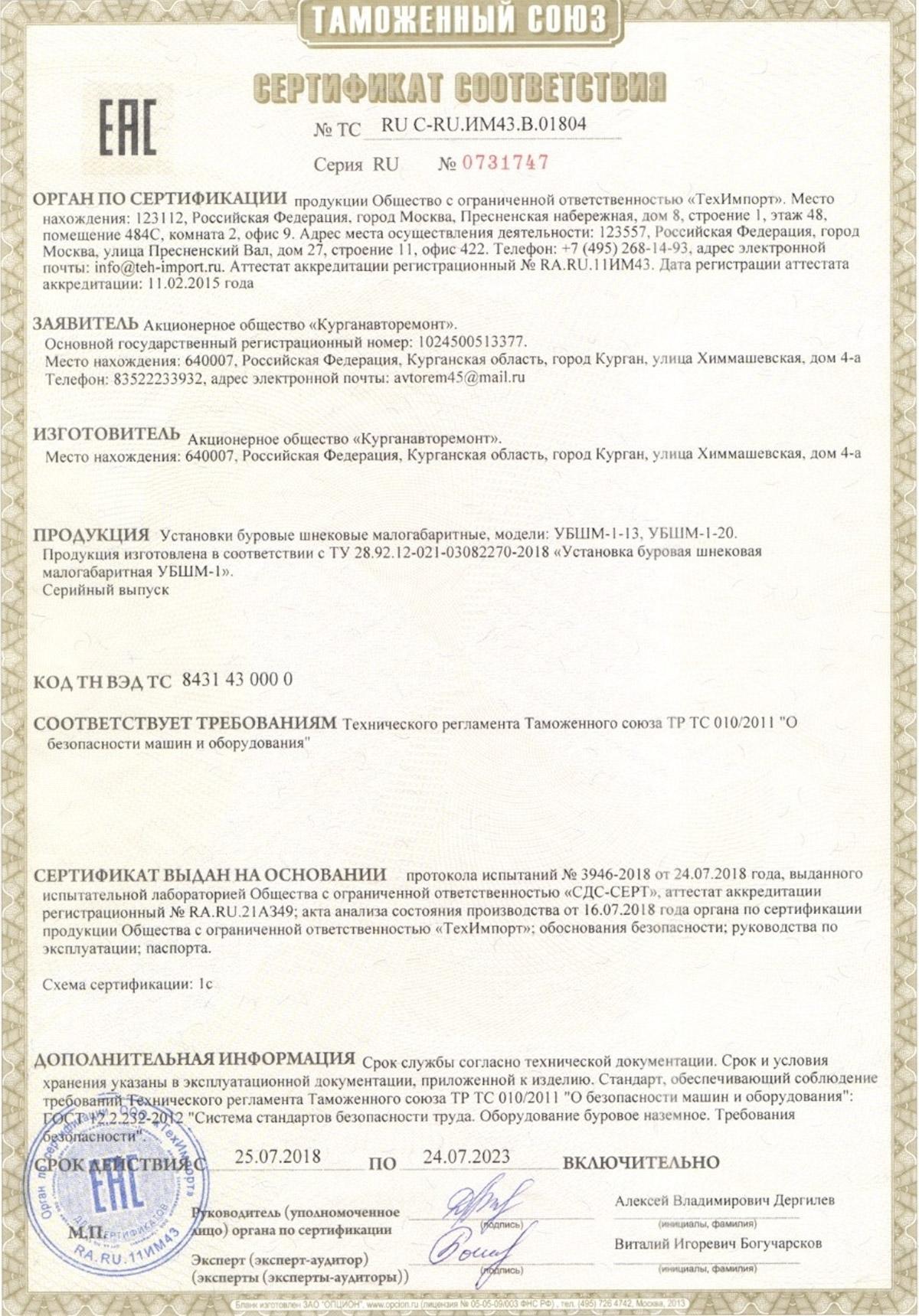 Сертификат Установка буровая малогабаритная УБШМ-1-20 на базе самоходного шасси ШС-04