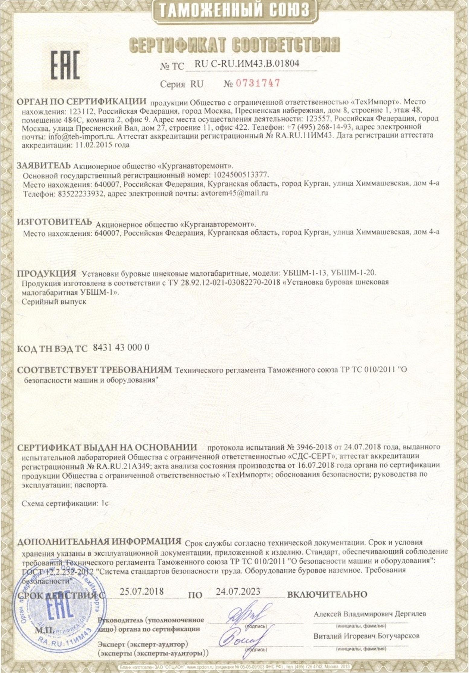 Сертификат Установка буровая малогабаритная УБШМ-1-13 на базе самоходного шасси ШС-04